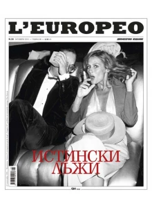 Spisanie-L'Europeo-N16-Istinski-lazhi - oktomvri-2010-51450-0-220x300