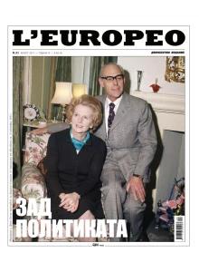 Spisanie-L'Europeo-N21-ZAD-POLITIKATA - avgust-2011-51455-0-220x300