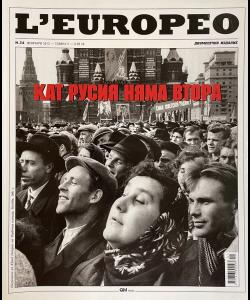 Spisanie-L'Europeo-N24-KAT-RUSIYa-NYaMA-VTORA - fevruari - 2012-51271-0-3-600x600