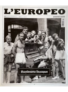 Spisanie-L'Europeo-N27-Izgubenata-Balgariya-avgust - septemvri-2012-51276-0-1-220x300