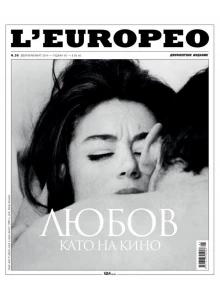 Spisanie-L'Europeo-N35-LYuBOV-KATO-NA-KINO - fevruari - mart-2014-51466-0-220x300