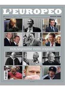 Spisanie-L'Europeo-N35-Poslednite-pet-godini - dekemvri-2013-51465-0-220x300