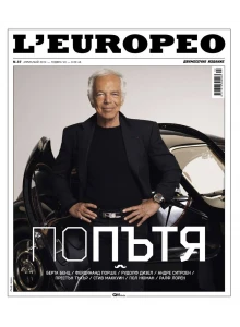 Spisanie-L'Europeo-N37-Po-patya - april - may-2014-51467-0-220x300