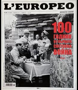 Spisanie-L'Europeo-N40-100-GODINI-OT-PARVATA-SVETOVNA-VOYNA-oktomvri - noemvri-2014-51269-0-2-600x600