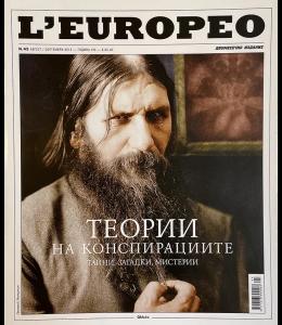 Spisanie-L'Europeo-N45-TEORII-NA-KONSPIRATsIITE-avgust - septemvri-2015-51270-0-3-600x600
