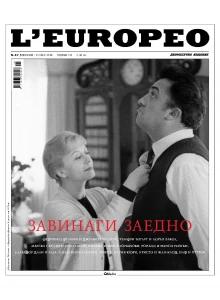 Spisanie-L'Europeo-N47-ZAVINAGI-ZAEDNO - dekemvri-2015-51474-0-0-220x300