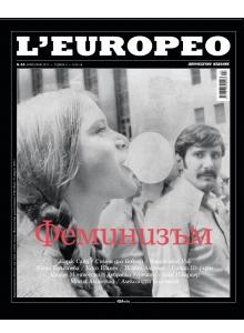 Spisanie-L'Europeo-N55-Feminizam - april - may-2017-51480-0-220x300