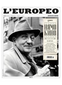 Spisanie-L'Europeo-N58-NYaMO-KINO - oktomvri - noemvri-2017-51483-0-220x300