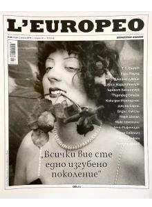 Spisanie-L'Europeo-N66-quotVsichki-vie-ste-edno-izgubeno-pokoleniequot-mart - april-2019-51277-0-1-220x300