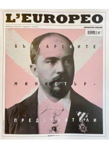 Spisanie-LEuropeo-N72-Balgarskite-ministar-predstedateli--april--may-2021-51544-0-1-220x300