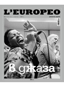 Spisanie-L'Europeo-N9-V-DZhAZA - avgust-2009-51443-0-220x300